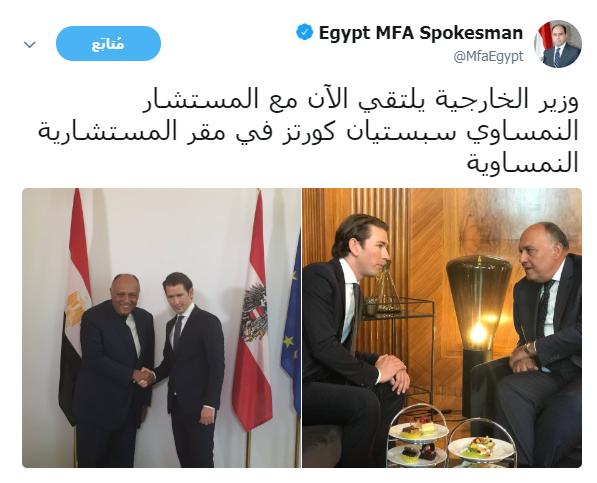 لقاء وزير الخارجية مع المستشار النمساوى