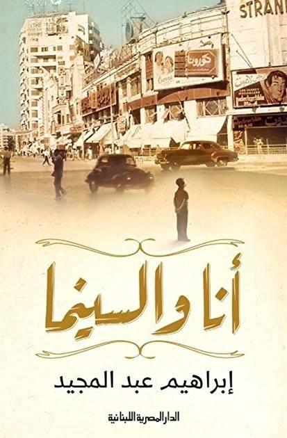 كتاب أنا والسينما للكاتب إبراهيم عبد المجيد