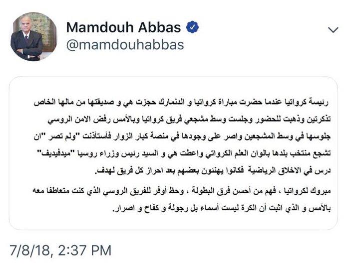 تغريدة ممدوح عباس