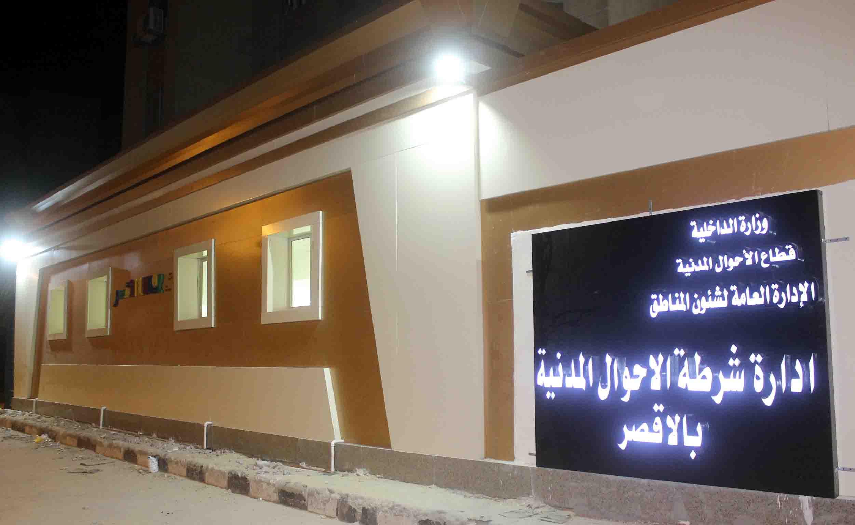 مبني السجل المدني بعد إنشاؤه ووضع الشعار عليه