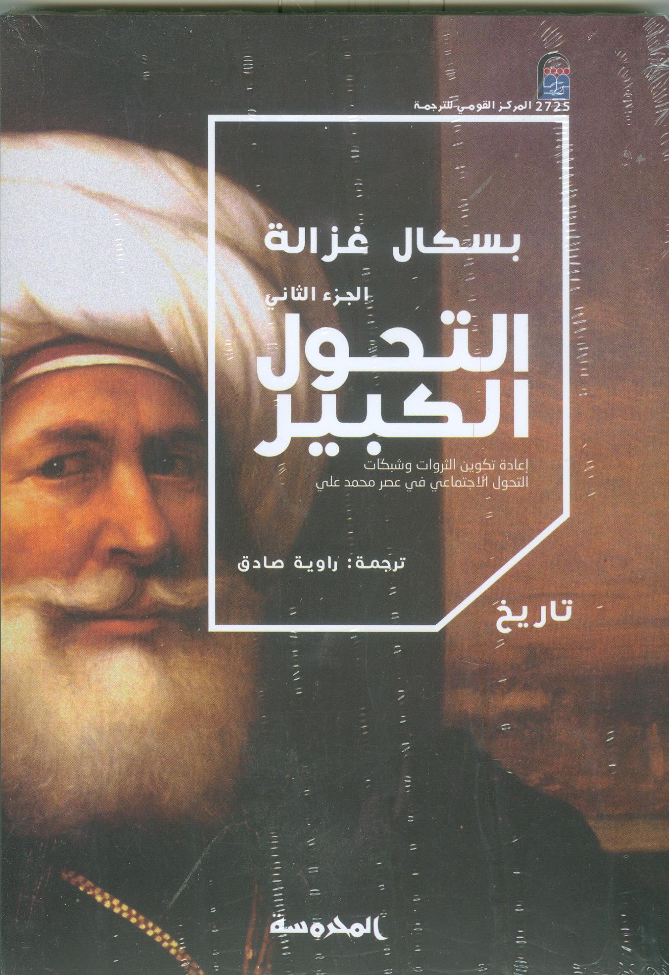 التحول الكبير إعادة تكوين الثروات وشبكات التحول الاجتماعى فى عصر محمد على