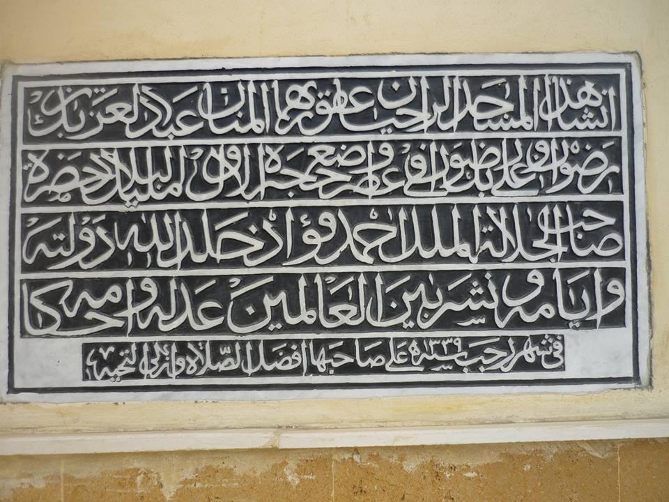 8-مسجد عبد العزيز رضوان