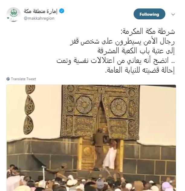 تغريدة إمارة مكة