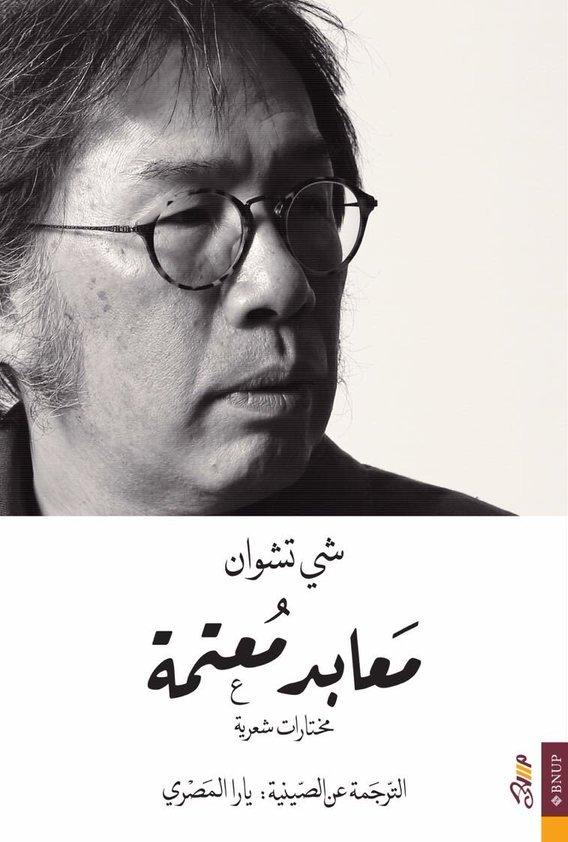 معابد معتمة مختارات شعرية للشاعر شى تشوان ترجمة يارا المصرى