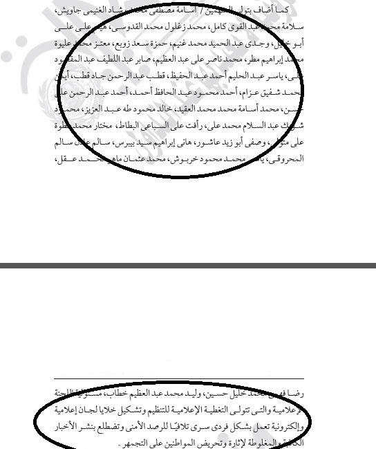 أسماء قيادات الإخوان القائمين على اللجنة الإعلامية