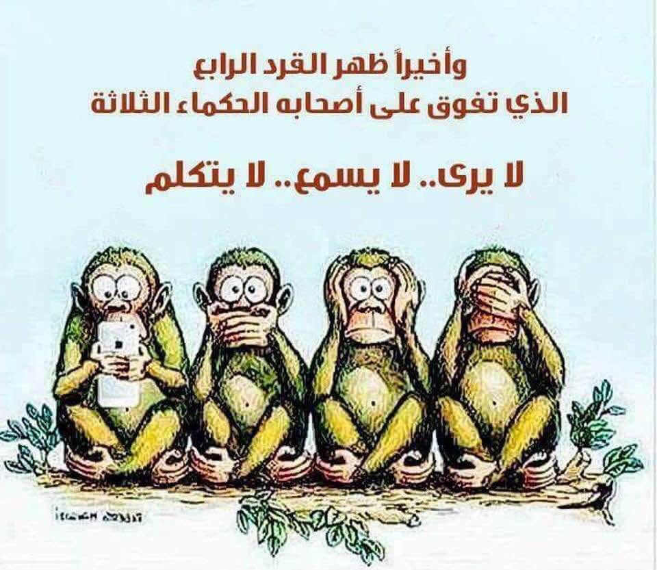 ظهور القرد الرابع