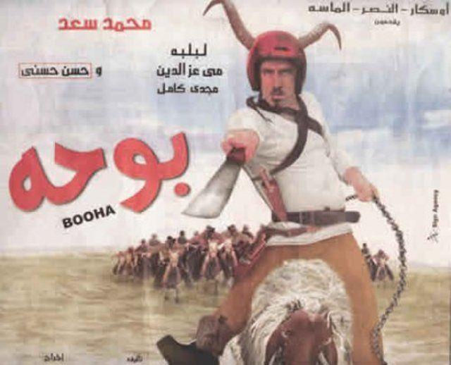 فيلم بوحة