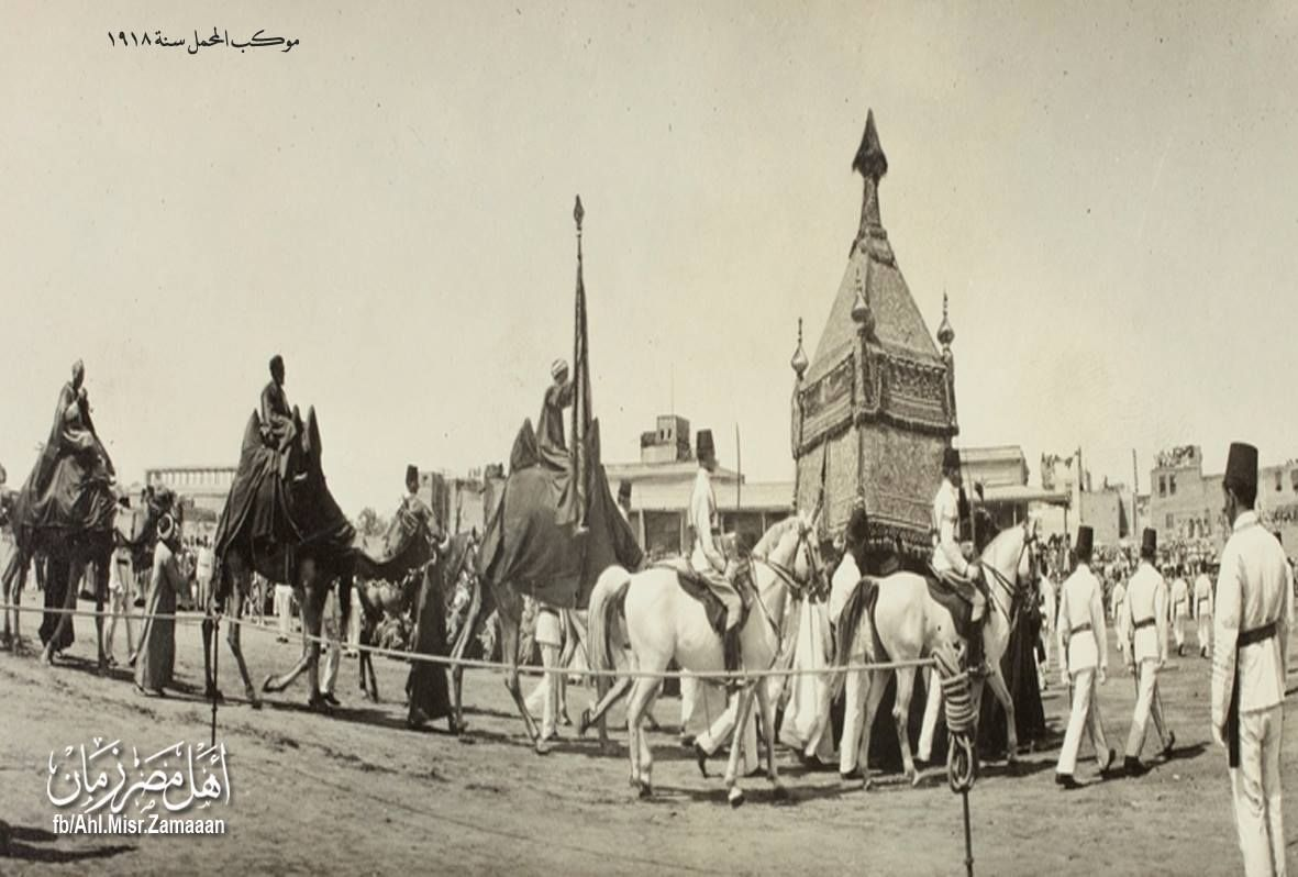 موكب المحمل الشريف يغادر القاهرة سنة 1918