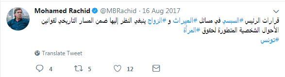 تغريدة مستشار عرفات للتعليق على قرار السبسى