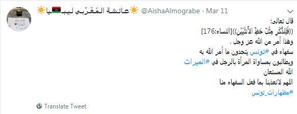 تغريدة رافضة للمساواة بين الرجل والمرأة فى تونس