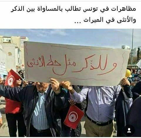 مظاهرات تطالب بالمساواة بين الرجل والأنثى فى تونس