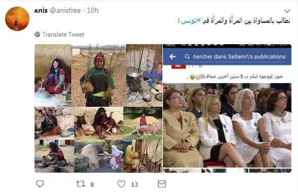 مقارنة بين سيدات المجتمع التونسى والسيدات الكادحات