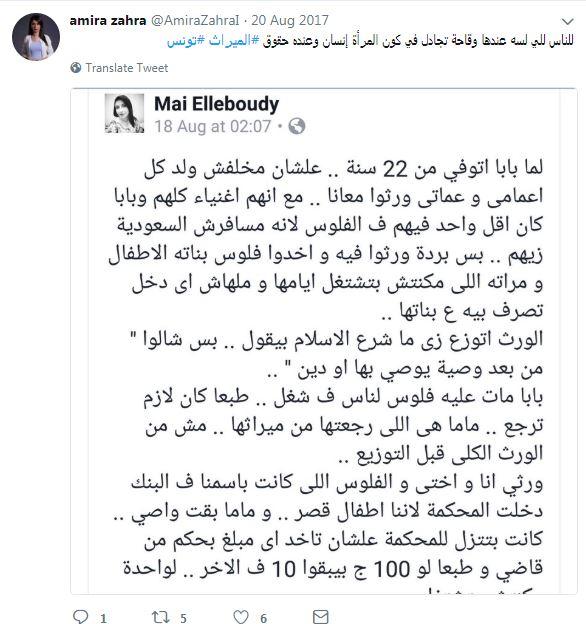 إعلامية جزائرية تستشهد بقصة فتاة لتأييد المساواة