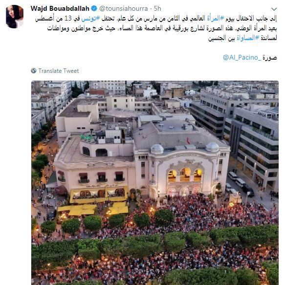 مظاهرة مؤيدة للمساواة بين الرجل والمرأة فى تونس