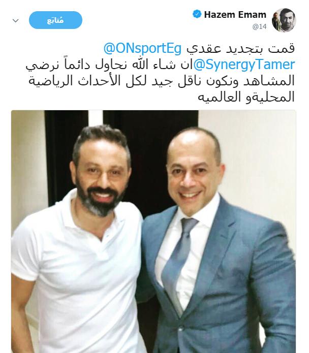 حازم إمام عبر تويتر