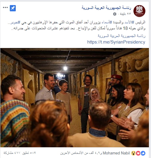 رئاسة الجمهورية السورية