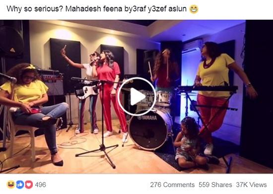 عدد مشاهدات الأغنية خلال ساعات على فيسبوك