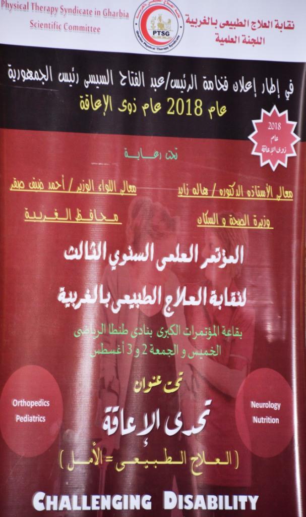 محافظ الغربية يشارك فى المؤتمر العلمى السنوى الثالث  (1)