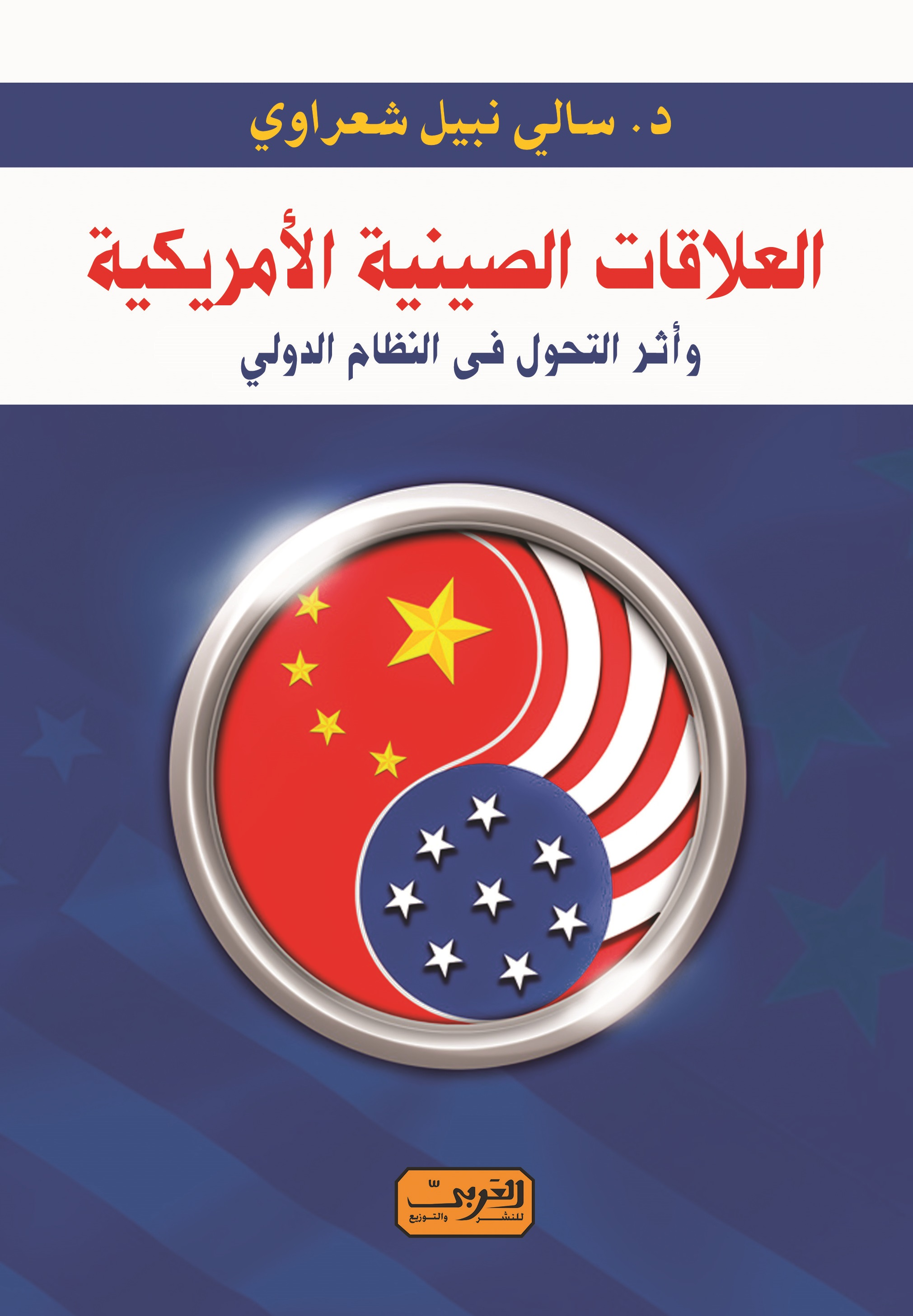 العلاقات الصينية الأمريكية.. وأثر التحول في النظام الدولي