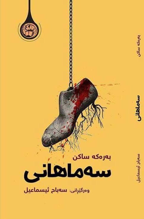 الترجمة الكردية لرواية سماهانى للكاتب عبد العزيز بركة ساكن