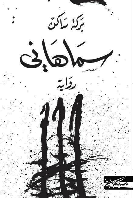 رواية سماهانى للكاتب عبد العزيز بركة ساكن الصادرة عن دار مسكيلياني للنشر
