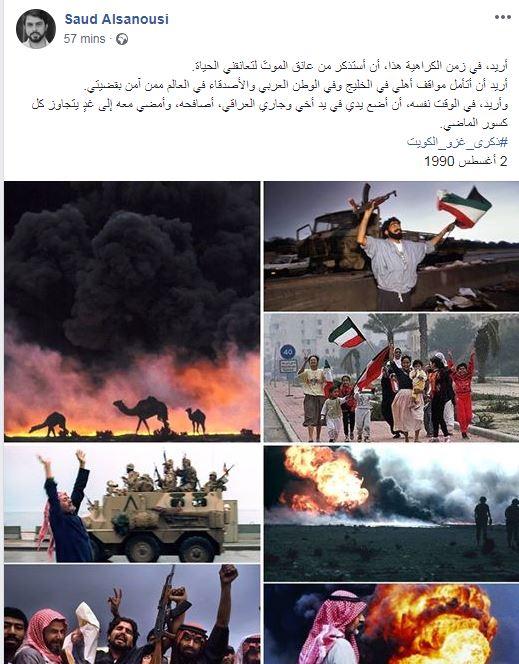 سعود السنعوسى فى ذكرى غزو العراق للكويت