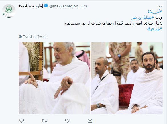 أمير مكة ونائبه يؤديان صلاة الظهر فى مسجد نمرة