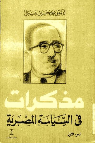 مذكرات فى السياسة المصرية