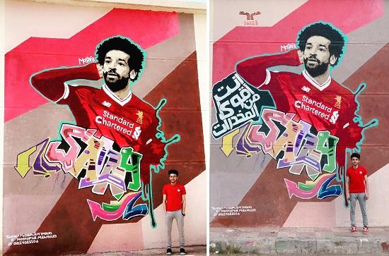 جدارية محمد صلاح فى جامعة كفر الشيخ