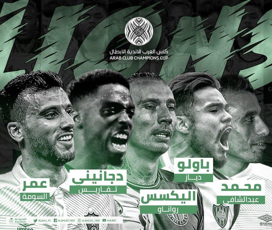 محمد عبد الشافى ضمن قائمة اجانب الاهلى فى البطولة العربية