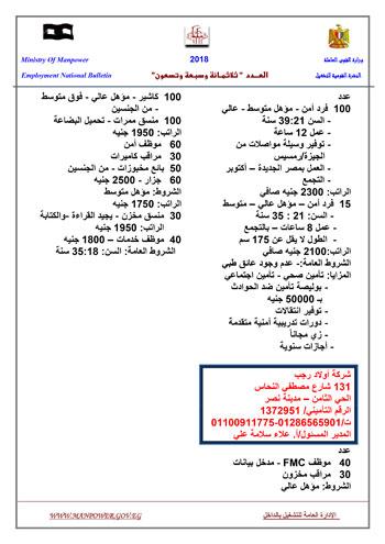 820182012232080-jornal_new_in_397_in-9
