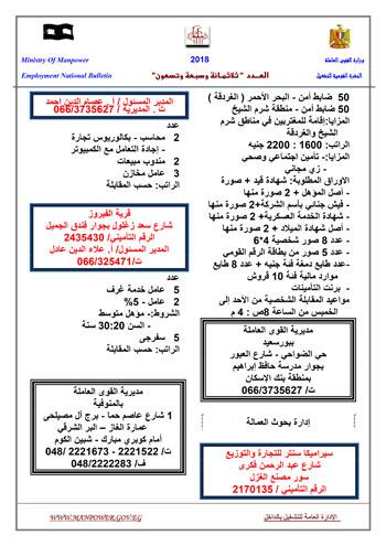 820182012232080-jornal_new_in_397_in-3