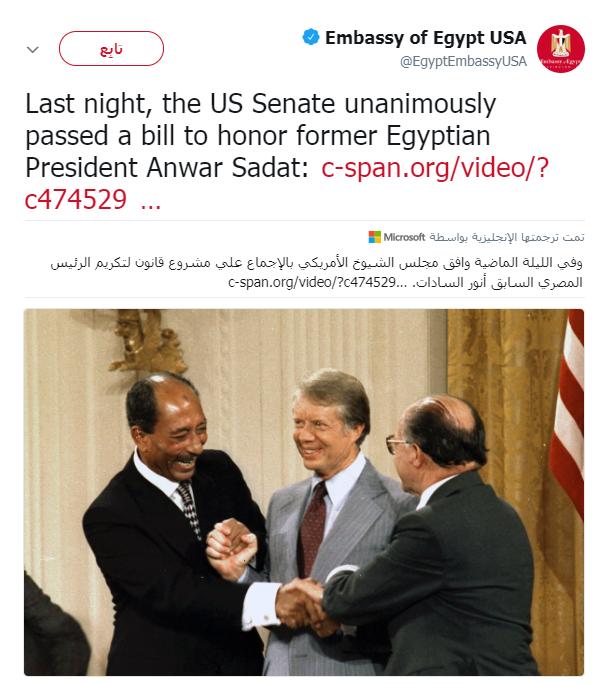 السفارة المصرية فى الولايات المتحدة الأمريكية