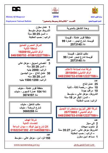820182012232080-jornal_new_in_397_in-4