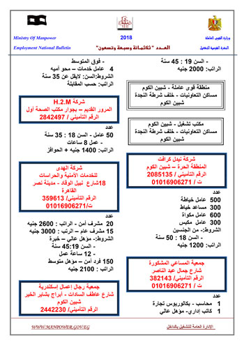 820182012232080-jornal_new_in_397_in-5