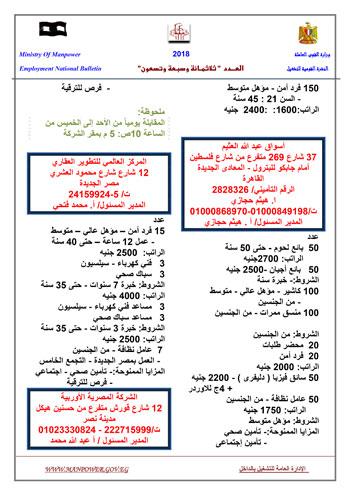 820182012232080-jornal_new_in_397_in-7