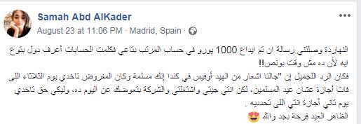 سماح عبد القادر