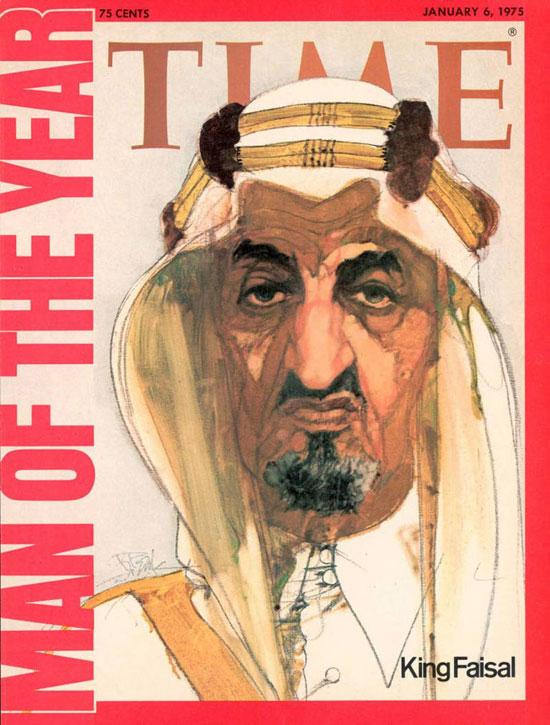 1974 - الملك فيصل