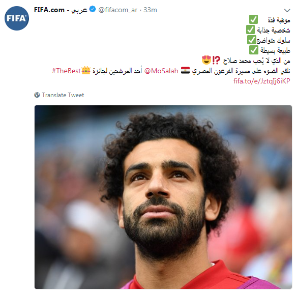 تغريدة فيفا عن محمد صلاح