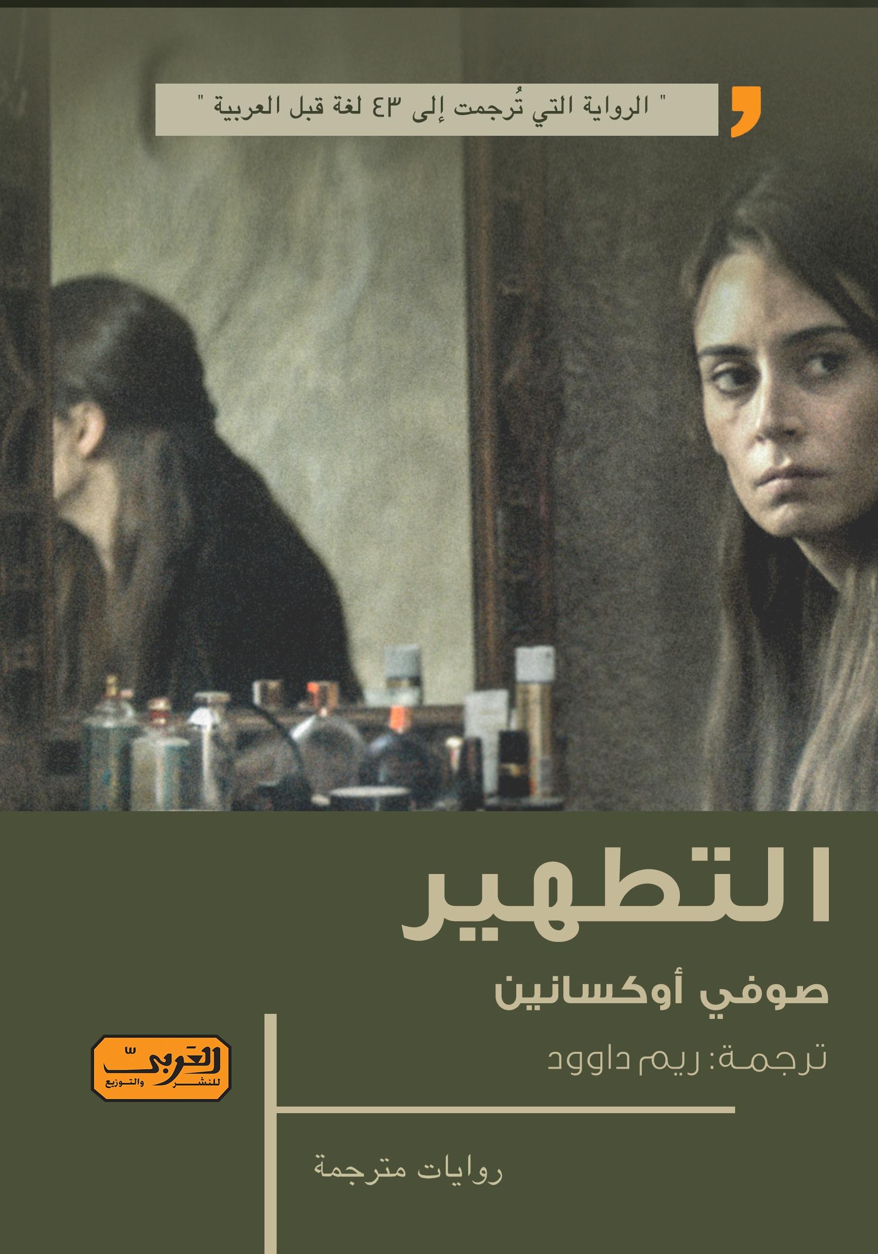 رواية التطهير للكاتبة صوفى أوكسانين