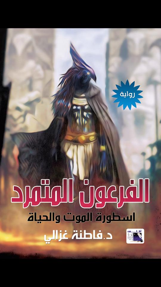 رواية الفرعون المتمرد
