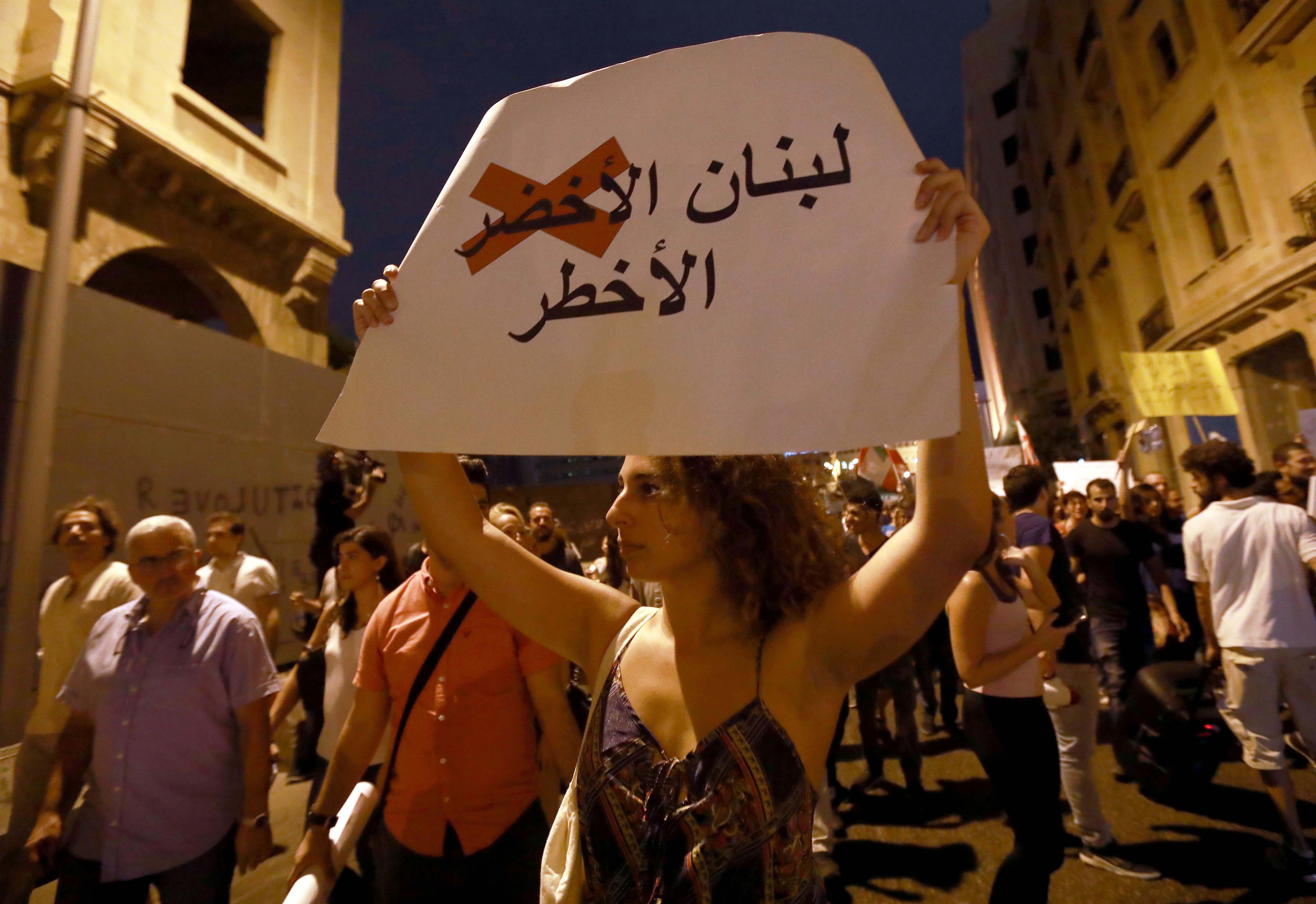 مسيرة فى بيروت