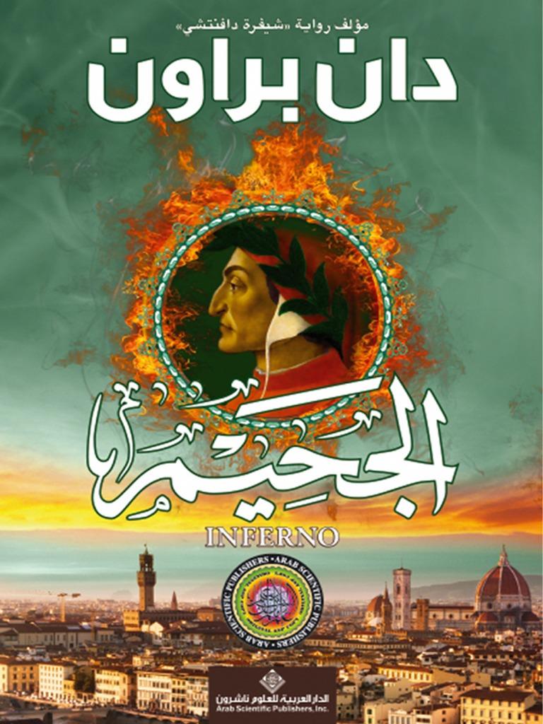 غلاف الترجمة العربية لرواية الجحيم للكاتب دان براون