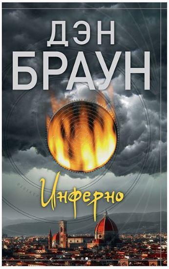 غلاف الترجمة الروسية لرواية الجحيم للكاتب دان براون