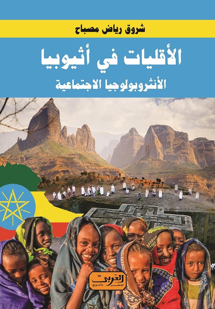 كتاب الأقليات فى أثيوبيا الأنثروبولوجيا الاجتماعية
