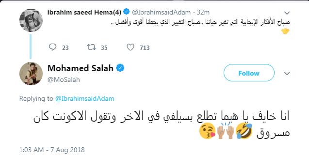 محمد صلاح يرد مازحا على إبراهيم سعيد