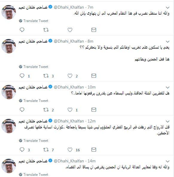 ضاحى خلفان يهاجم الحكومة القطرية