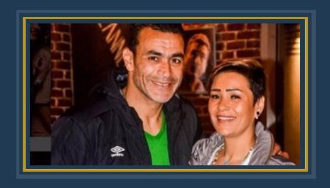 كابتن الحضرى وزوجته