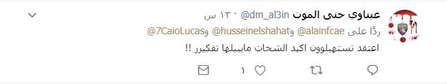 مشجع عيناوي يختار حسين الشحات نجم الفريق