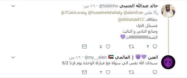 جماهير العين تشيد بتألق حسين الشحات